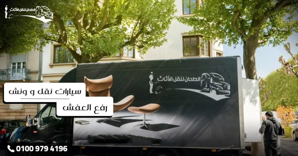 سيارات نقل ونش رفع العفش