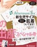 たまごクラブ 11月号【付録】Afternoon Tea 新生児サイズ肌着