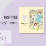 eclat エクラ 1月号【付録】山本容子「アリス」の銅版画カレンダー 2016