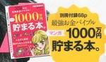 日経 WOMAN ニッケイウーマン 2016年 2月号【別冊付録】1000万円貯まる本