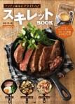 アツアツ魔法のフライパン!スキレットBOOK【付録】16cmスキレット+ レシピブック