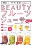 朝晩ジュースでプチ断食! BEAUTYフルーツジューサーBOOK 【付録】フルーツジューサー + オリジナルレシピを収録したミニBOOK