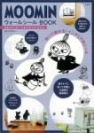 MOOMIN ウォールシール BOOK special collections 【付録】ウォールシール + ミニBOOK