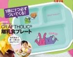 ひよこクラブ 2016年 3月号 【付録】幼児食まで長~く使えるBigサイズ♪ CRAFTHOLIC 離乳食プレート