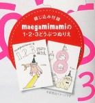 nina's ニナーズ 2016年 3月号【付録】maegamimamiの1・2・3 どうぶつぬりえ