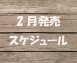 2016年2月発売【雑誌付録】