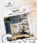 Como コモ 2016年 4月号 【別冊付録】Seria 収納&インテリアBOOK 【とじ込み付録】好感ヘアメイク BEFORE / AFTER
