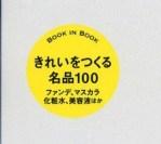 CREA クレア 2016年 4月号 【BOOK IN BOOK】 きれいをつくる名品100 【別冊付録】 沖縄でできるたのしいこと