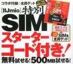 家電批評 2016年 4月号 【コラボ付録】IIJmio 特別SIM スターターコード