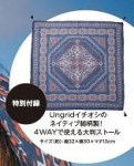 Ungrid 2016 Spring & Summer Collection【付録】ネイティブ柄 大判スカーフ