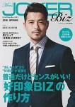 Men's JOKER メンズ ジョーカー 2016年 4月号 【別冊付録】 Men's JOKER BIZ