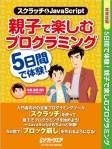 日経ソフトウエア 2016年 5月号【付録】5日で体験! 親子で楽しむプログラミング