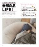 CHANTO チャント 2016年 6月号 【付録】綴じ込み 「無印良品LIFE!」