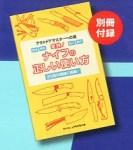 BE-PAL ビーパル 2016年 5月号【別冊付録】 「実践!ナイフの正しい使い方」
