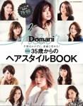 Domani ドマーニ 2016年 6月号【付録】35歳からのヘアスタイルBOOK