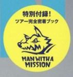 ROCKIN'ON JAPAN ロッキング・オン・ジャパン 2016年 7月号【付録】別冊 MAN WITH A MISSION ツアー完全密着ブック