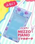 ニコ☆プチ 2016年 8月号【付録】MEZZO PIANO メゾピアノ スマホポーチ