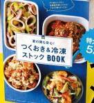 レタスクラブ 2016年 7月8日増刊号【付録】つくおき&冷凍ストックBOOK
