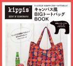 kippis キャンバス風 BIGトートバッグ BOOK【付録】キッピス キャンバス風 ビッグトートバッグ