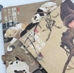 和樂 2016年 10月号【付録】新・日本の名茶碗50原寸大図鑑、伊藤若冲Wミニ便箋