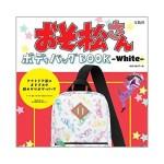 おそ松さん ボディバッグBOOK -White-【付録】おそ松さん ボディバッグ Whiteバージョン