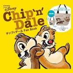 Chip'n Dale チップとデール Fan Book【付録】チップとデール ミニトート&ポーチ