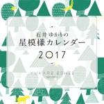 Marisol (マリソル) 2016年 12月号【付録】石井ゆかりの星模様カレンダー2017