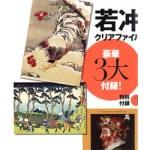 日経おとなのOFF (おとなのオフ) 2017年 1月号 【付録】 若冲クリアファイル、2017年名画カレンダー、2017年美術展ハンドブック