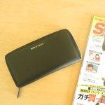【開封レビュー】 smart (スマート) 2017年 2月号 付録 SHIPS JET BLUE / シップスジェットブルー 長財布