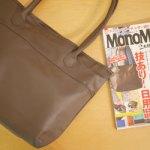 【開封レビュー】 MonoMax モノマックス 2017年 4月号 付録 アーバンリサーチ レザー調トートバッグ