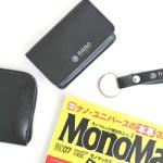 【開封レビュー】 MonoMax モノマックス 2017年 7月号 付録 ナノ・ユニバース 本革小物3点セット 財布、カードケース、キーリング
