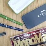 【開封レビュー】 MonoMax モノマックス 2018年 1月号 付録 COACH 万年筆&ボールペンセット