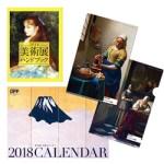 日経おとなのOFF 2018年 1月号 【付録】 フェルメール クリアファイル、2018年 名画カレンダー、美術展ハンドブック