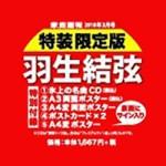 家庭画報 2018年 3月号 特装限定版 【付録】 羽生結弦選手 特別付録