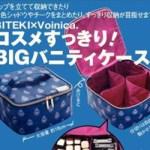 <予告> 美的 ビテキ 2018年 8月号 【付録】 Velnica. コスメすっきり!BIGバニティケース