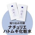 Men's NONNO メンズノンノ 2019年 2月号 【付録】 貼り込み付録 ナチュリエ ハトムギ化粧水