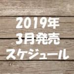 2019年3月発売【雑誌付録】