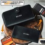 <予告> MonoMax モノマックス 2019年 6月号 【付録】 BEAMS  長財布 & 極薄財布