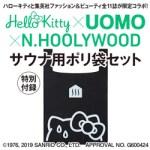 <予告> UOMO ウオモ 2019年 9月号 【付録】 Hello Kitty × UOMO × N.HOOLYWOOD   サウナ用ポリ袋セット(15枚)