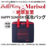<予告> Marisol マリソル 2019年 9月号 【付録】 Hello Kitty × Marisol × 蛯原友里 HAPPY SUMMER! 保冷バッグ