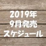 2019年9月発売【雑誌付録】