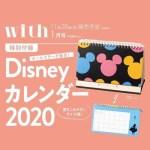 <予告> with ウィズ 2020年 1月号 【付録】 Disney  カレンダー 2020
