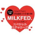 <予告> Seventeen セブンティーン 2020年 1月号 【付録】 とじ込み  MILKFED.  スペシャルステッカーズ