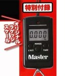 MonoMaster特別編集 大人の旅・出張カバン 優秀モノ 【付録】 オリジナル ラゲッジスケール