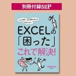 日経WOMAN 日経ウーマン 2020年 5月号 【付録】 別冊付録   EXCELの「困った」これで解決!