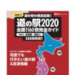AutoCamper オートキャンパー 2020年 4月号 【付録】 別冊付録 道の駅 完全ガイド PART.3 北海道/東北