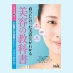 日経ヘルス 2020年 4月号 【付録】 68ページ 冊子付録「自分に合った美容法がわかる  美容の教科書」