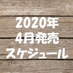 2020年4月発売【雑誌付録】