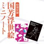 和樂 (わらく) 2020年 6・7月号 【付録】 国芳浮世絵ミニノート 2冊