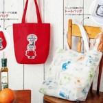 <予告> In Red インレッド 2020年 7月号 増刊 【付録】 ムーミンとリトルミイのお買い物バッグ2個セット